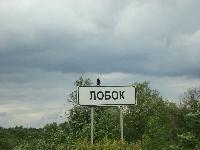 1й населенный пункт при въезде в Россию по трассе М9 из Белоруссии.